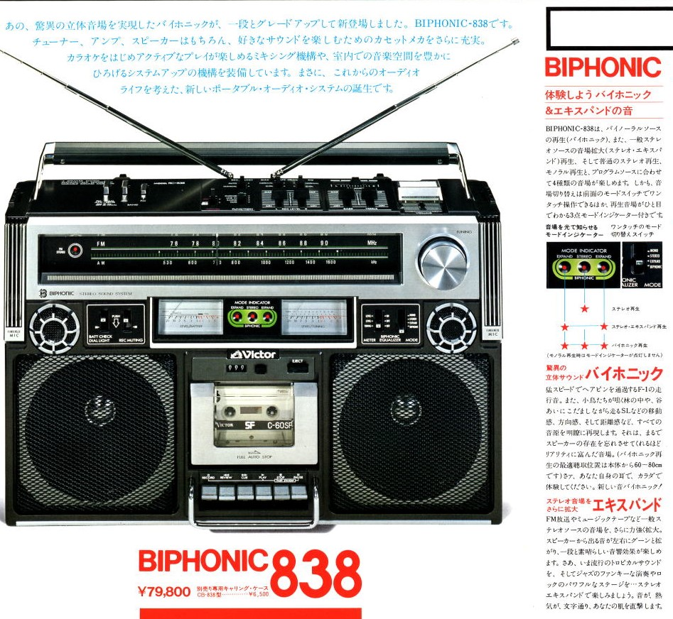 jvc rc 838 the boombox wiki. Black Bedroom Furniture Sets. Home Design Ideas